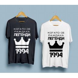 Тениска Когато се раждаха легенди 1994
