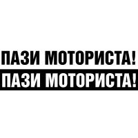 Стикер Пази моториста