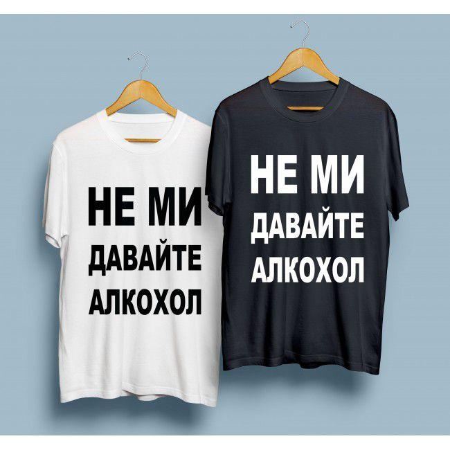Тениска Не ми давайте алкохол