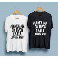 Тениска Майка ми си търси снаха за една нощ