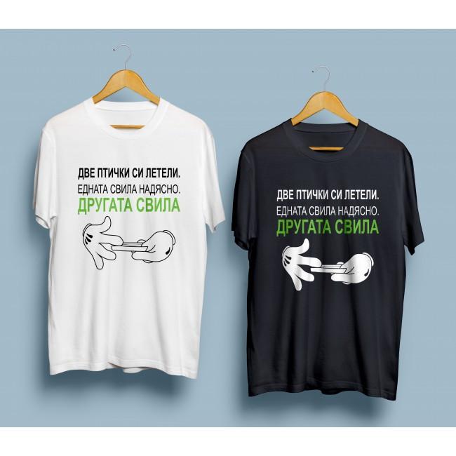Тениска 2 птички си летели........